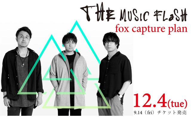富山市民プラザpresents THE MUSIC FLaSH【Vol.10】fox capture plan
